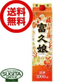 【送料無料】富久娘 福を呼ぶ酒3L(3000ml)パック【4本・1ケース】