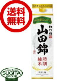 【送料無料】松竹梅 山田錦特別純米 1.8L(1800ml)パック【6本・1ケース】(日本酒)