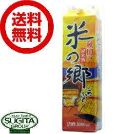 【送料無料】秋田の純米酒 米の郷【3L(3000ml)パック×4本・1ケース】