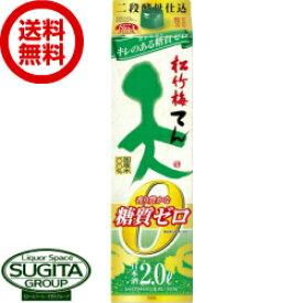 【送料無料】松竹梅 天 香り豊かな 糖質ゼロ 2000ml パック【2L×6本・1ケース】 日本酒