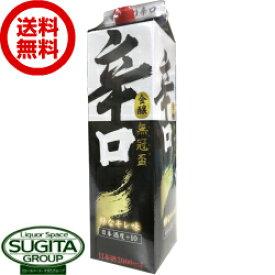 【送料無料】無冠盃 辛口 2000mlパック 【2L×6本・1ケース】 日本酒 パック