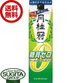 【送料無料】月桂冠 糖質ゼロ 1800ml パック【1.8L×6本(1ケース)】 日本酒 月桂冠