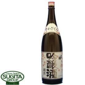 出羽桜 桜花 吟醸 1.8L