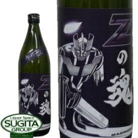 【数量限定】【マジンガーZコラボ】 光武酒造 Zの魂 麦焼酎 25度 900ml