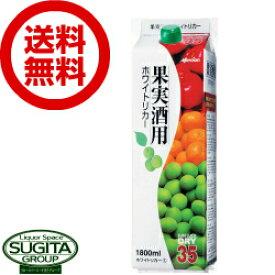 【送料無料】果実酒用 ホワイトリカー35°1.8Lパック【6本・1ケース】