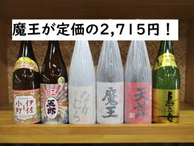 【魔王が定価2,715円】芋焼酎 魔王・天誅・なかむらを含む芋焼酎6本セット!