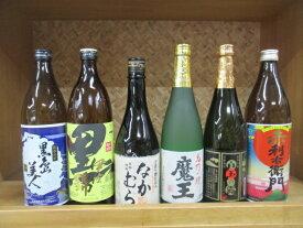 芋焼酎 魔王・なかむらを含む6本セット 白玉醸造 魔王が定価の1293円