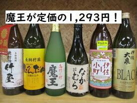 【魔王が定価1,293円】芋焼酎 魔王を含む芋焼酎6本セット!
