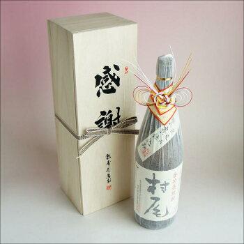 村尾「感謝・木箱入り・おめかし.ver・一升瓶用」