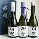 獺祭 磨き23・磨き39・磨き45 日本酒 飲み比べ720ml 3本セット 感謝の贈答紙箱入り《ギフト包装無料 一部地域送料無料…