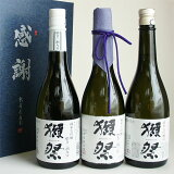 獺祭磨き23・磨き39・磨き45日本酒飲み比べ