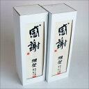 《2セット》獺祭「感謝!・木箱入り」磨き23 二割三分 純米大吟醸 720mlX2セット《一個ずつギフト包装無料 一部地域送…