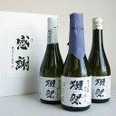日本酒セット 獺祭 飲み比べセット 純米大吟醸 磨き 23・39・45 300ml 3本 感謝のギフト箱入り 熨斗・ギフト包装不可 …