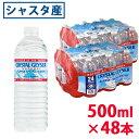 クリスタルガイザー シャスタ産 500ml 48本入 並行輸入品 ミネラルウォーター CRYSTAL GEYSER 水 ペットボトル PET エコボトル