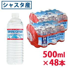 クリスタルガイザー シャスタ産 500ml 48本入 ミネラルウォーター CRYSTAL GEYSER 水 ペットボトル PET エコボトル