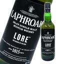 ラフロイグ ロア 700ml 48度 並行 シングルモルトウイスキー