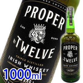 プロパー No.12 (ナンバー・トゥエルヴ) 【コナー・マクレガー】 ブランド 1000ml (1L)40度 並行 ブレンデッド アイリッシュ ウイスキー Proper No. Twelve by Conor McGregor 洋酒