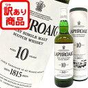 【訳あり・箱不良】 ラフロイグ 10年 700ml 40度 並行 シングルモルト スコッチ ウイスキー 箱入 円筒 スモーキーアイラ 洋酒