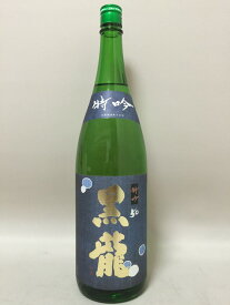 黒龍 特撰吟醸 特吟 1800ml 【黒龍酒造】【福井県】