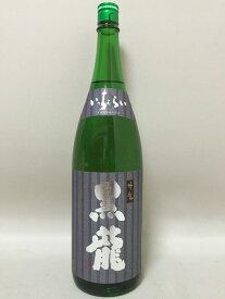 黒龍 吟醸 いっちょらい 1800ml 【黒龍酒造】【福井県】