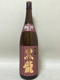 黒龍 純米吟醸 純吟 1800ml 【黒龍酒造】【福井県】