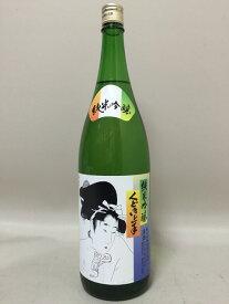 くどき上手 純米吟醸 1800ml 【亀の井酒造】【山形県】