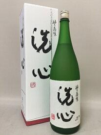 洗心 純米大吟醸 1800ml 【朝日酒造】【新潟県】