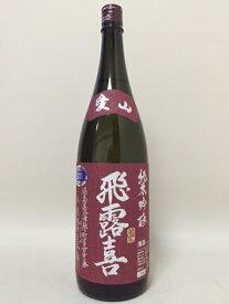 【2021年3月】 飛露喜 純米吟醸 愛山 生酒 1800ml 【廣木酒造本店】【福島県】 日本酒