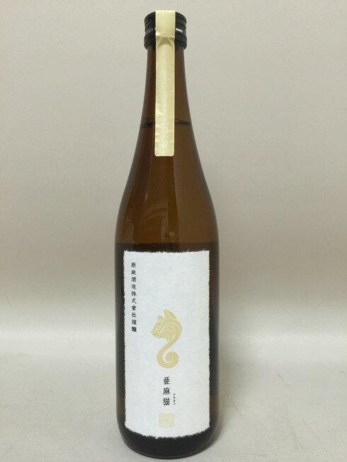 新政 亜麻猫 白麹仕込み純米酒 720ml 【新政酒造】【秋田県】