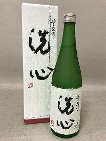 洗心 純米大吟醸 720ml 【朝日酒造】【新潟県】