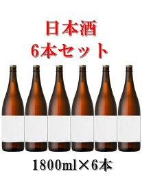 厳選日本酒 1800ml×6本セット 銘柄おまかせ 飲み比べセット 【激安】【通常便送料無料】 数量限定 売切れ御免! 早いもの勝ち!