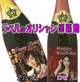 アンジュエールスパークリングワイン ラベルのオリシャン 名入れ オリシャン シャンパン プリント オリジナルスパークリングワイン オリジナルラベル ギフト ホストクラブ キャバクラ ガールズバー シャンパンタワー
