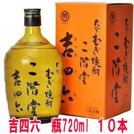 二階堂吉四六 720ml瓶 10本注 包装は致しません注 1ケース(10本)に付き送料が掛かります。