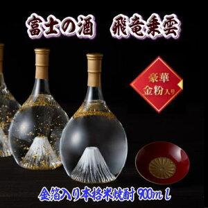 富士の酒 飛竜乗雲 本格米焼酎900ml 金箔・桐箱入り(風呂敷は紺色)
