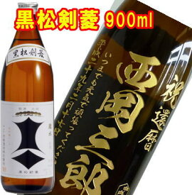 黒松剣菱 900ml 彫刻ボトル名入れ プレゼント 刻印 酒 エッチング 彫刻 誕生日 還暦祝 開店祝 父の日