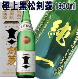 極上黒松剣菱 1800ml 彫刻ボトル名入れ プレゼント 彫刻 刻印 酒 エッチング 彫刻 誕生日 還暦祝 開店祝