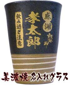 美濃焼(うず巻) 名入れグラス名入れ プレゼント 彫刻 刻印 酒 エッチング 陶器 グラス 誕生日 還暦祝 開店祝