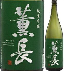 【取寄商品】純米吟醸 薫長 1800ml瓶 クンチョウ酒造 大分県 化粧箱なし