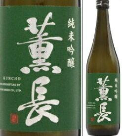 【取寄商品】純米吟醸 薫長 720ml瓶 クンチョウ酒造 大分県 化粧箱なし
