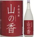 20度 本格紫蘇焼酎 山の香 1800ml瓶 しそ焼酎 花の露 福岡県 化粧箱なし