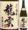 25度 龍雲 1800ml瓶 黒麹仕込芋焼酎 岩川醸造 鹿児島県 化粧箱なし