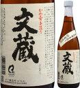 25度 文蔵 720ml瓶 甕仕込米焼酎 木下醸造所 熊本県 化粧箱なし