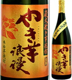 25度 やき芋浪漫 1800ml瓶 芋焼酎 櫻の郷酒造 宮崎県 箱無し