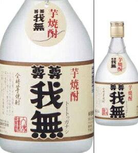 25度 尊尊我無(とーとぅがなし)720ml瓶 土佐金時芋焼酎 菊水酒造 高知県 化粧箱なし