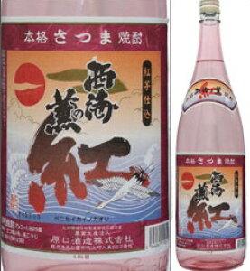 25度 紅 西海の薫 1800ml瓶 紅芋仕込芋焼酎 原口酒造 鹿児島県 化粧箱なし