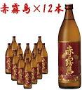 赤霧島 12本 (2ケース) 25度 900ml瓶  芋焼酎 宮崎県 霧島酒造 売り 送料無料 西濃運輸