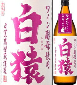 25度 白猿 900ml瓶 本格麦焼酎 小正醸造 鹿児島県 化粧箱なし