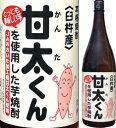 20度 甘太くん(かんたくん)1800ml瓶 「甘太くん」使用芋焼酎 久家本店 大分県 化粧箱なし