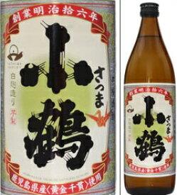 25度 さつま小鶴 900ml瓶 白麹仕込芋焼酎 小正醸造 鹿児島県 化粧箱なし