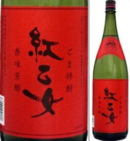 25度 紅乙女 1800ml瓶 ごま焼酎 紅乙女酒造 福岡県 化粧箱なし